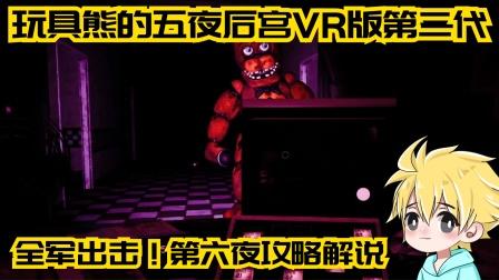 全军出击!玩具熊的五夜后宫VR版2第六夜攻略解说