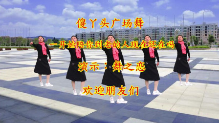 广场舞《一开始陪你的人现在还在吗》歌曲动听,舞姿优美