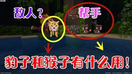 迷你世界-新生物猴子和豹子的左右