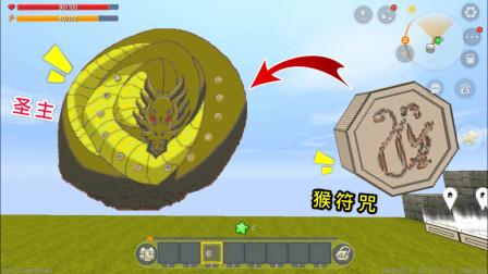 迷你世界:圣主突破了封印,召唤了病毒军团,只好用符咒去打败他