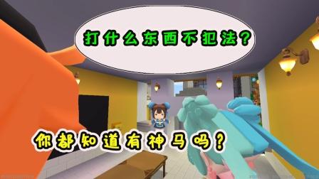 迷你世界:如叶妈妈又出难题!打什么东西不犯法?你能说出几个?