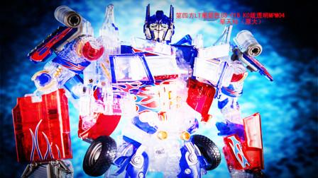 小津的变形金刚玩具视频—第四方LT黑曼巴 BS-01B 彩色透明原大版 MPM04擎天柱