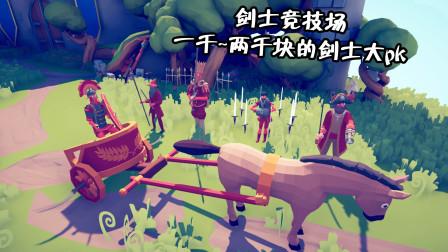 全面战争模拟器:剑士竞技场!从败者组一路杀进决赛,太神奇了!