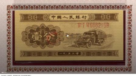 一枚1953年的一分钱纸币值多少钱?很多人可能都不敢相信!