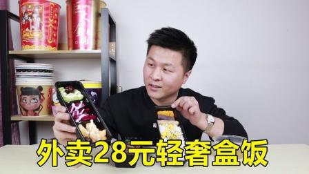 """外卖28元""""轻奢盒饭套餐"""""""