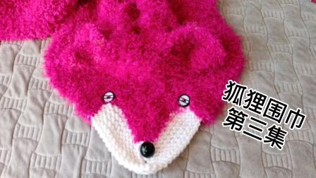 小狐狸围巾第三集,狐狸耳朵的编织方法