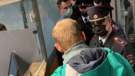 """曾称被""""普京下毒""""的反对派人士纳瓦利内回国,过边检后被捕"""
