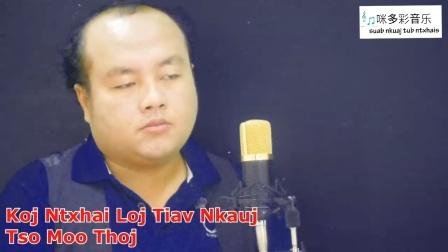 苗族歌曲Tso Moo Thoj - Koj Ntxhai Loj Tiav Nkauj