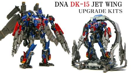 变形金刚 -15 捷翼升级套件结合了3个擎天柱机器人玩具.