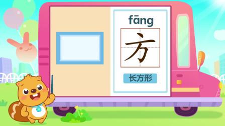 贝瓦识字系列之形状主题:方