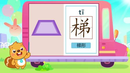 贝瓦识字系列之形状主题:梯