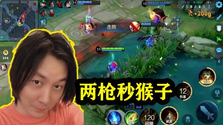 张大仙:我怎么两枪把猴子秒了,闪现白交了