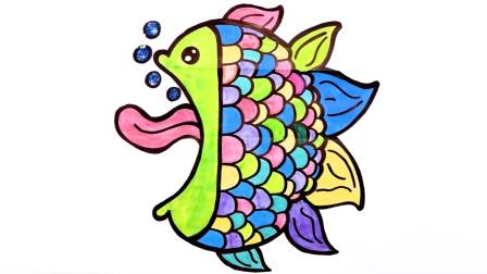 学习为孩子画鱼和给鱼上色