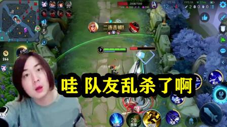 张大仙:队友乱杀,元歌实力躺赢