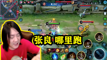 张大仙:亚瑟一手1技能,追着张良砍