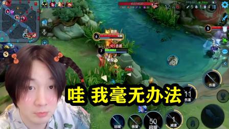 张大仙:哇,刘备贴脸,我毫无办法