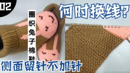 圈织美人兔棉鞋加针教程,鞋背先织5针,加1针织1针