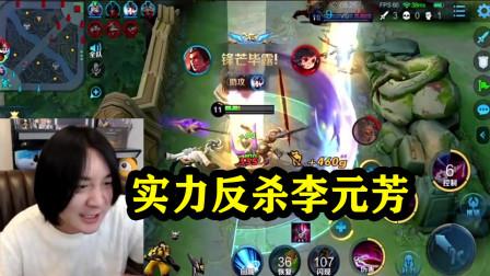 张大仙:吕布灵性走位,实力反杀李元芳