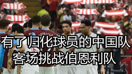 实况足球2021,有了归化球员的中国队,客场挑战伯恩利队