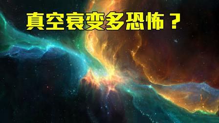 真空也会无故衰变,产生时间泡沫光速增长,或扫遍整个宇宙!