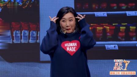 欢乐喜剧人第七季:范湉湉被店员夸太年轻,直接高兴的跳起舞来!