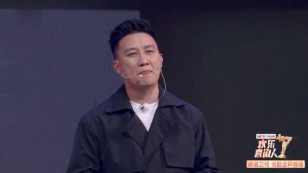 欢乐喜剧人第七季:杨树林自曝是过气演员,勉强忽悠张大大!