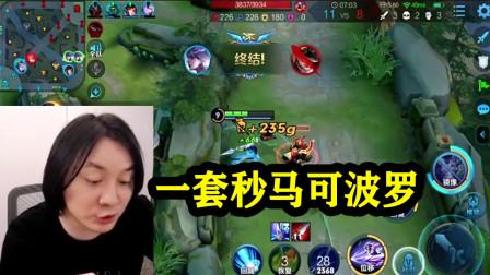 张大仙:东方镜一套技能,直接秒马可波罗