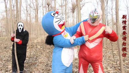奥特曼真人版:哆啦A梦被怪兽误导,误会迪迦抓了自己的小伙伴