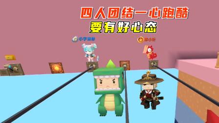 迷你世界:四人玩团结一心,闯关难度增加了,所以要有好心态