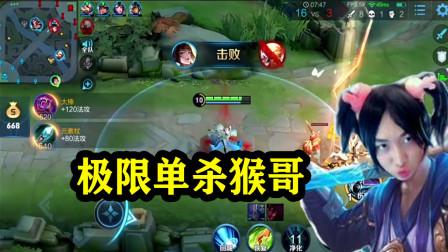 张大仙:上官婉儿极限刹车,实力单杀猴子
