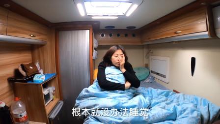 夜宿房车里,昨晚的事确实无法解释,搞得小两口整夜未眠