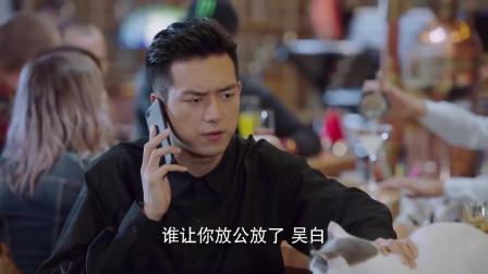 亲爱的热爱的:韩商言问吴白,佟年来找过自己吗,吴白直接公放了