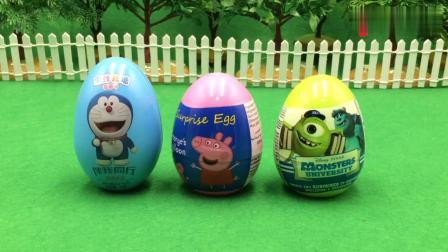 有趣益智:哆啦A梦和小猪佩奇玩具出奇蛋
