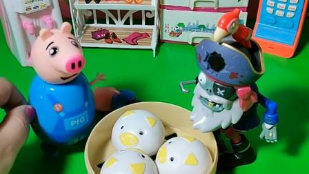 智趣玩具故事:乔治正要吃包子,海盗来欺负小乔治