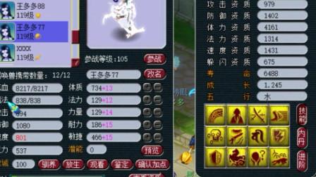 梦幻西游:神威的顶级神马宝宝,四特殊技能的武神坛都能用!