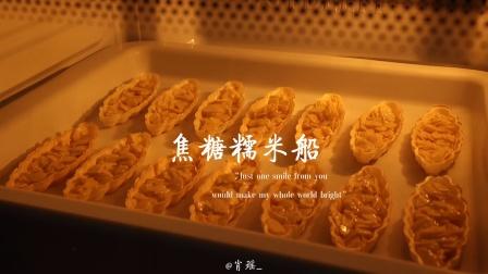 自制送闺蜜的小零食焦糖糯米船,话不多说,赶紧打包!