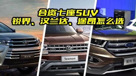 热门合资大七座SUV怎么选?锐界、汉兰达和途昂谁值得买