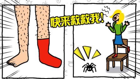 画画使我快乐游戏:臭蜘蛛敢吓妹子,看我不踩死你!