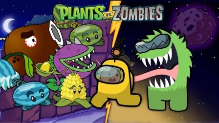 植物大战僵尸:植物与太空人