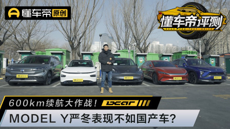 600km续航大作战!MODEL Y严冬表现不如国产车?
