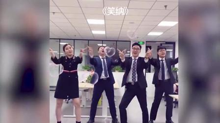 被耽误的王者啊!办公室里的男人们一起跳舞,实在是太魔性了
