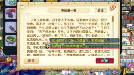 梦幻西游:珍本连续开出两个千万梦幻币,这是狗托之王啊,太赚了