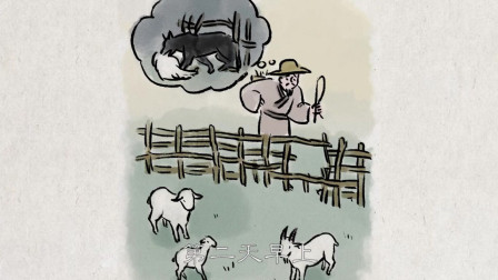 一禅小和尚 第86话 所谓的亡羊补牢真的那么有道理吗