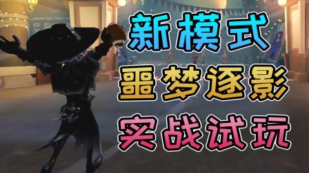 """第五人格:新模式""""噩梦逐影""""实战试玩!"""