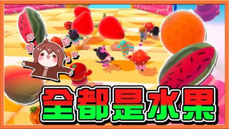 救命~全都是水果『百战铁人王 Fall Guys』第一次玩就过关【最强初体验】终于吃鸡啦 糖豆人:终极淘汰赛【巧克力】