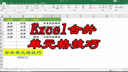 Excel办公技巧:合并多个单元格内容,只需一秒解决,太好用了!
