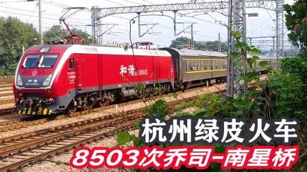 只有5节车厢的杭州绿皮火车,HXD1D牵引8503次由乔司开往南星桥