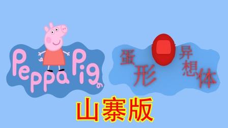 【高能山寨】小猪佩奇之脑叶公司