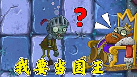 骑士僵尸:我要当国王,你可以下岗了!