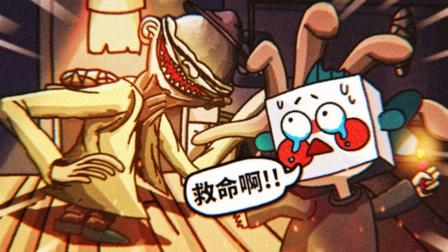 小小梦魇:这怪物想把我做成食物吃掉!不跑就进肚子啦!薄海纸鱼